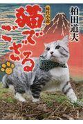 猫でござる 二の本