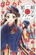 昭和ファンファーレ 2の本