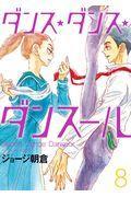 ダンス・ダンス・ダンスール 8の本