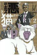悪のボスと猫。 PART2の本