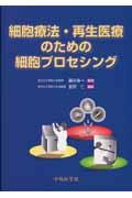 細胞療法・再生医療のための細胞プロセシングの本