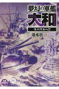 夢幻の軍艦大和 ラバウルへ!!の本