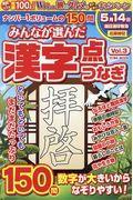 みんなが選んだ漢字点つなぎ Vol.3の本