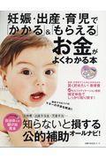 妊娠・出産・育児で「かかる」&「もらえる」お金がよくわかる本の本