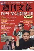 肉声が暴く北朝鮮の闇の本