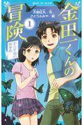 金田一くんの冒険 1の本