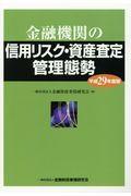 金融機関の信用リスク・資産査定管理態勢 平成29年度版の本