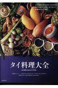 タイ料理大全の本