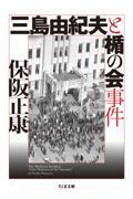 三島由紀夫と楯の会事件の本