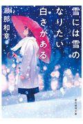 雪には雪のなりたい白さがあるの本