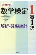 合格ナビ!数学検定1級1次解析・確率統計の本