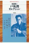 戸坂潤セレクションの本