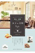 岡山・倉敷カフェ日和の本