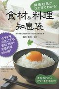 健康効果がひと目でわかる!食材&料理知恵袋の本
