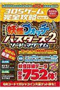 3DSゲーム完全攻略 Vol.7の本