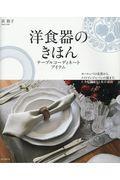 洋食器のきほんの本