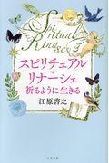 スピリチュアル・リナーシェの本