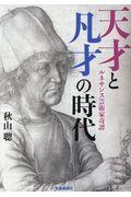 天才と凡才の時代の本