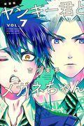 新装版ヤンキー君とメガネちゃん VOL.7の本