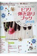 ピアノ弾き語りブック 2018の本