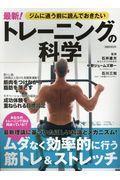 最新!トレーニングの科学の本