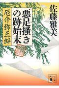悪足掻きの跡始末 厄介弥三郎の本