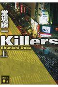 Killers 上の本