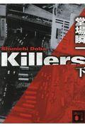 Killers 下の本