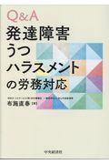 Q&A発達障害・うつ・ハラスメントの労務対応の本