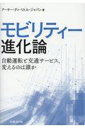 モビリティー進化論の本