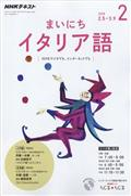 NHK ラジオ まいにちイタリア語 2018年 02月号の本