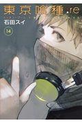 東京喰種:re 14の本