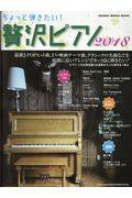 ちょっと弾きたい! 贅沢ピアノ 2018の本