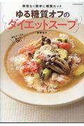 ゆる糖質オフのダイエットスープの本