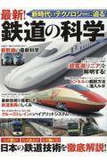 最新!鉄道の科学の本