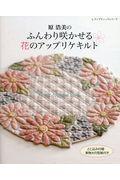 原浩美のふんわり咲かせる花のアップリケキルトの本
