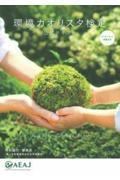 改訂版 環境カオリスタ検定公式テキストの本