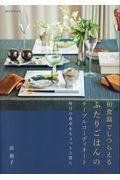 和食器でしつらえるふたりごはんのテーブルコーディネートの本
