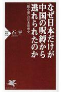 なぜ日本だけが中国の呪縛から逃れられたのかの本