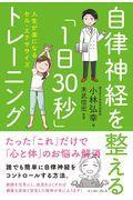 自律神経を整える「1日30秒」トレーニングの本