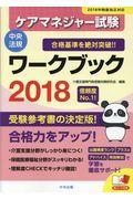 ケアマネジャー試験ワークブック 2018の本