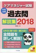 ケアマネジャー試験過去問解説集 2018の本