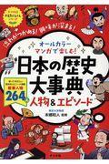日本の歴史大事典人物&エピソードの本
