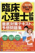 臨床心理士試験徹底対策テキスト&予想問題集 '18→'19年版の本