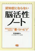 認知症にならない「脳活性ノート」の本