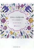 きれいな色の本の本