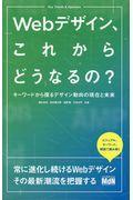 Webデザイン、これからどうなるの?の本