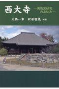西大寺の本