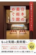 日本の美術館めぐりの本