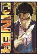 DINER 1の本
